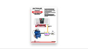 Инструкция подключения водяного насоса к системе «Аквасторож ЭКСПЕРТ PRO»