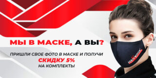 Меняем Ваше фото в маске на скидку 5%!!!
